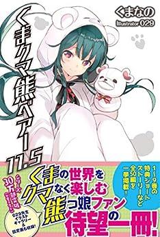 [くまなの, 029]のくま クマ 熊 ベアー 11.5 (PASH! ブックス)