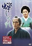 蝉しぐれ (新価格) [DVD]
