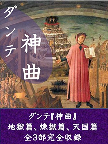 神曲 全3巻合本版の詳細を見る