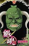 銀魂-ぎんたま- 18 (ジャンプコミックス)