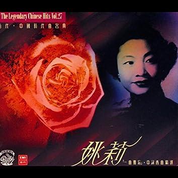 Yi Qu Nan Wang - Zhong Ci Xi Qu Jing Xuan