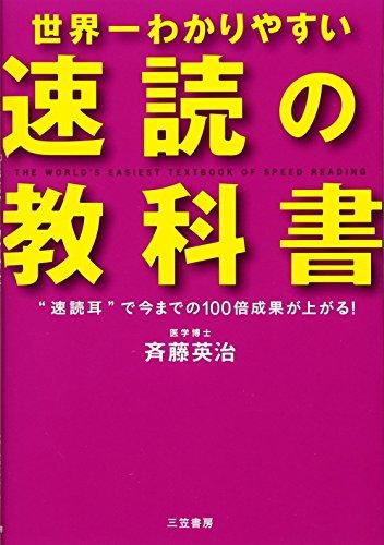 世界一わかりやすい「速読」の教科書の詳細を見る