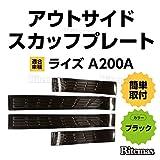 RAIZE ライズ A200A 210A型 2019年11月 アウトサイド サイド スカッフプレート ステップガード ガーニッシュ カスタムパーツ ステンレス ドレスアップ アクセサリー 外装 ブラック