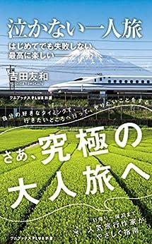 [吉田 友和]の泣かない一人旅 - はじめてでも失敗しない、 最高に楽しい - (ワニブックスPLUS新書)