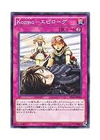 遊戯王 日本語版 EP16-JP020 Kozmourning Kozmo-エピローグ (ノーマル)