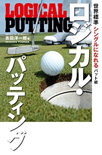 ロジカル・パッティング (ワッグルゴルフブック)