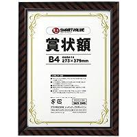 賞状額(金ラック)B4 B522J-B4