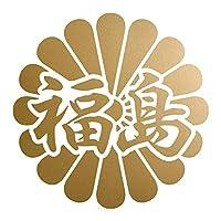 菊花紋章 福島 カッティングステッカー 幅15cm x 高さ15cm ゴールド
