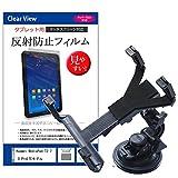 メディアカバーマーケット Huawei MediaPad T2 7.0 Pro LTEモデル [7インチ(1920x1200)]機種用 【車載 アームスタンド と 反射防止液晶保護フィルム のセット】 取付用ゲル粘着シート付