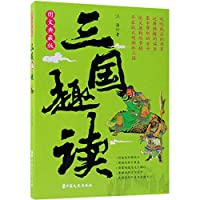 A Different Records of the Three Kingdoms (with Pictures)(Collector's Edition) (Chinese Edition)