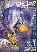 宇宙戦艦ヤマト2202 愛の戦士たち 第七章 新星篇チラシ