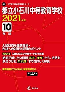 都立小石川中等教育学校 2021年度 【過去問10年分】 (中学別 入試問題シリーズJ23)