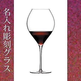 名入れワイングラス レーマン フィリップジャムス グラン・ルージュ770cc専用箱入 nirg-rm770