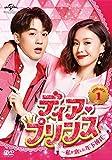ディア・プリンス~私が恋した年下彼氏~ DVD-SET1[DVD]