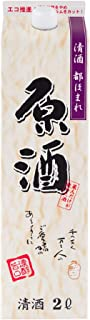 東亜酒造 都ほまれ 原酒 パック [ 日本酒 埼玉県 2000ml ]