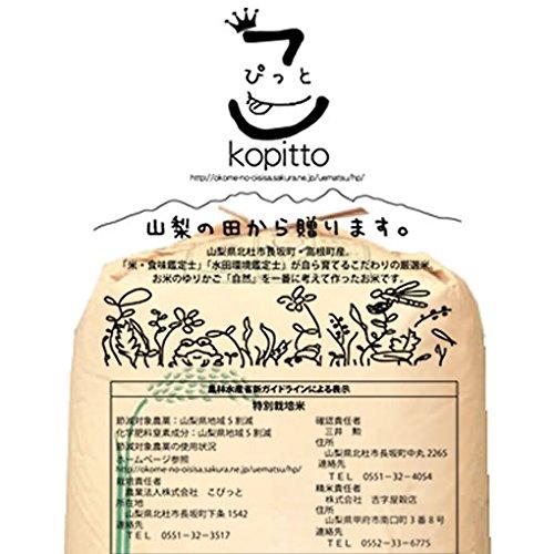 【玄米】山梨県産 特別栽培米 水田環境「特A」 玄米 八ヶ岳湧水の恵み こしひかり 1等 30kg 令和元年産