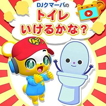 Toilet Ikerukana?