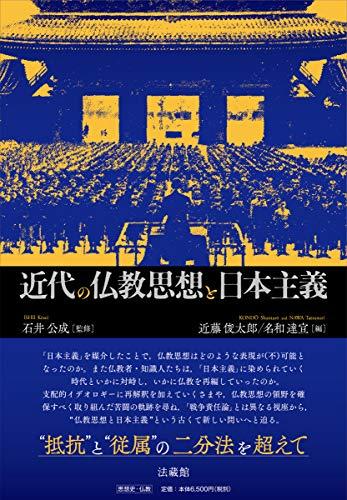 近代の仏教思想と日本主義