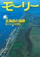 モーリー 20号 特集:北海道の海岸