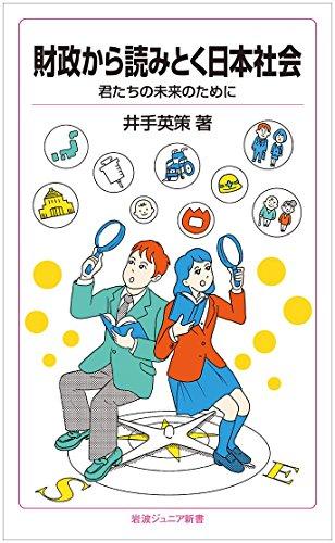 財政から読みとく日本社会――君たちの未来のために (岩波ジュニア新書)