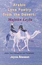 Arabic Love Poetry from the Desert: Majnun Leyla, Arabic Text, Commentary and Translations (English and Arabic Edition)