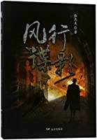Spy Game Among Schoolfellows (Chinese Edition)