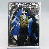 演劇集団キャラメルボックス / バイ・バイ・ブラックバード ByeByeBlackbird 25th ② スプリングツアー [DVD] image