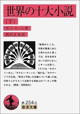 世界の十大小説〈下〉 (岩波文庫)