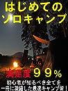 はじめてのソロキャンプ:満足度99%の最速キャンプ術【ソロキャン】【道具】【初心者】