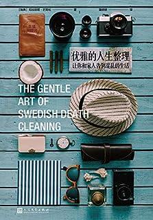 优雅的人生整理:让你和家人告别混乱的生活(来自瑞典的人生整理哲学)