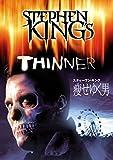 スティーヴン・キング/痩せゆく男[DVD]