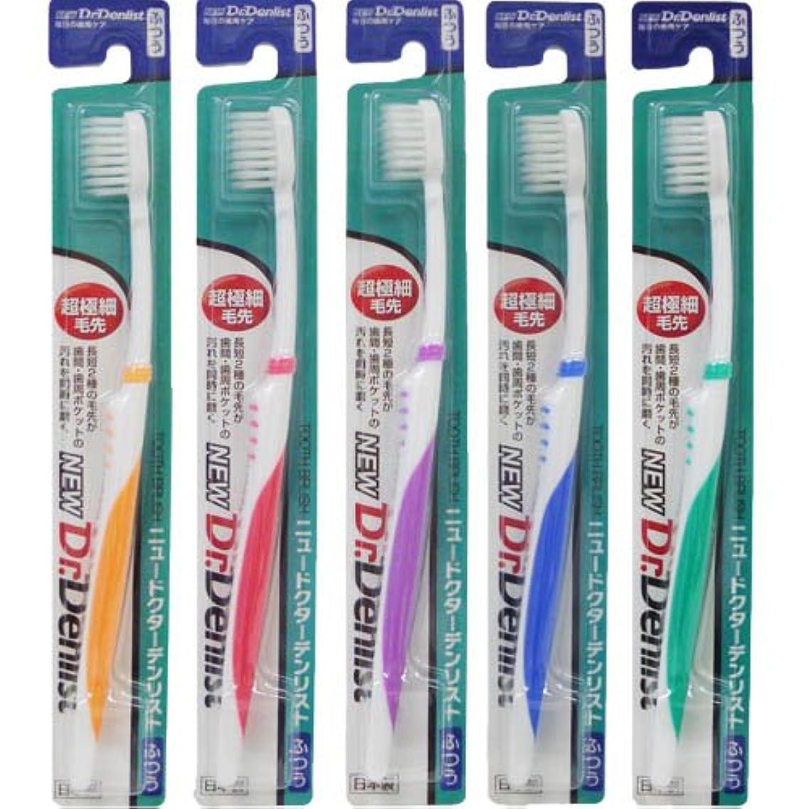 上向きあいさつ有効なNew Dr.Denlist 歯ブラシ 超極細毛先 ふつう 12本セット(クリエイト)