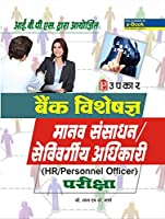 Bank Specialist HR/Personnel Officer Exam