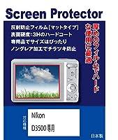 Nikon D3500専用 液晶保護フィルム(反射防止フィルム・マット)