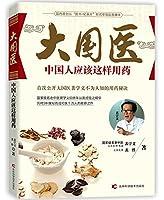 中国人应该这样用药( 货号:755780218001)