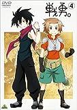 戦勇。 第4巻[DVD]