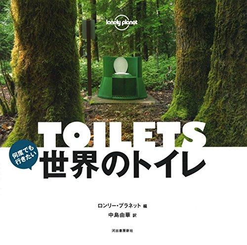 何度でも行きたい 世界のトイレの詳細を見る