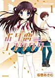 ボク恋コンダクター 1 (バンブーコミックス)