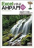 Excelで学ぶAHP入門 第2版