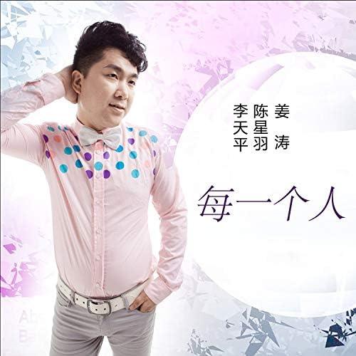李天平, 姜涛 & 陈星羽