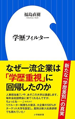学歴フィルター (小学館新書)