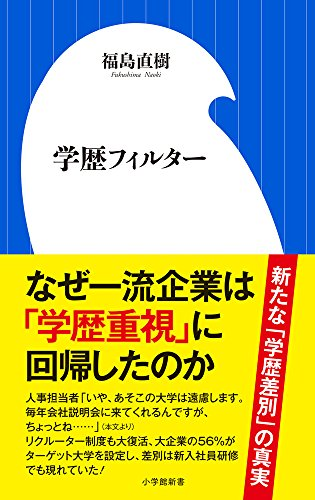 学歴フィルター (小学館新書) - 直樹, 福島