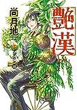 艶漢(16) (ウィングス・コミックス)