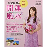 李家幽竹の開運風水2021 (別冊家庭画報)