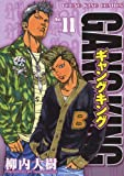 ギャングキング 11 (ヤングキングコミックス)