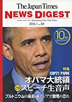 The Japan Times NEWS DIGEST 2016.1 Vol.58 (CD1枚つき)