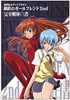 neon genesis evangelion girlfriend of steel 2nd