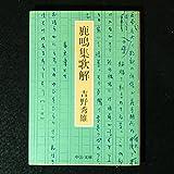 鹿鳴集歌解 (1981年) (中公文庫)