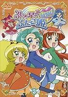 ふしぎ星の☆ふたご姫 Gyu! 3 [DVD]
