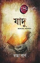 The Magic (The Secret) - Bengali